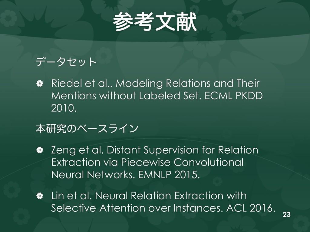 ߟจݙ σʔληοτ   Riedel et al.. Modeling Relations...