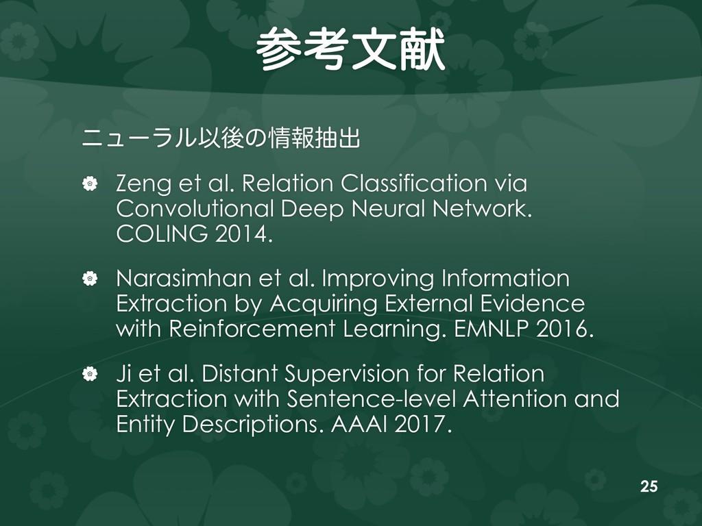 ߟจݙ χϡʔϥϧҎޙͷใநग़   Zeng et al. Relation Classi...