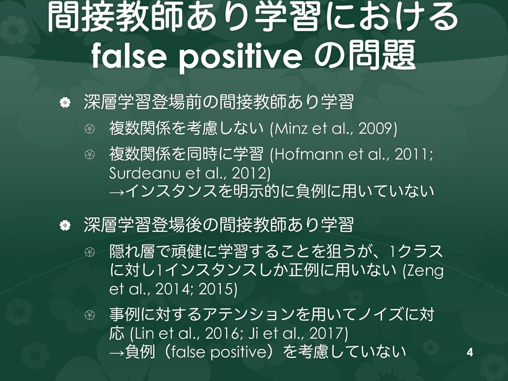 ؒ઀ڭࢣ͋Γֶशʹ͓͚Δ false positive ͷ໰୊ | ਂ૚ֶशొ৔લͷؒ઀ڭࢣ͋...
