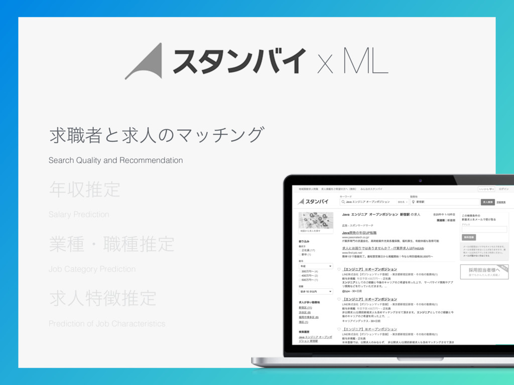 x ML ٻ৬ऀͱٻਓͷϚονϯά Search Quality and Recommenda...