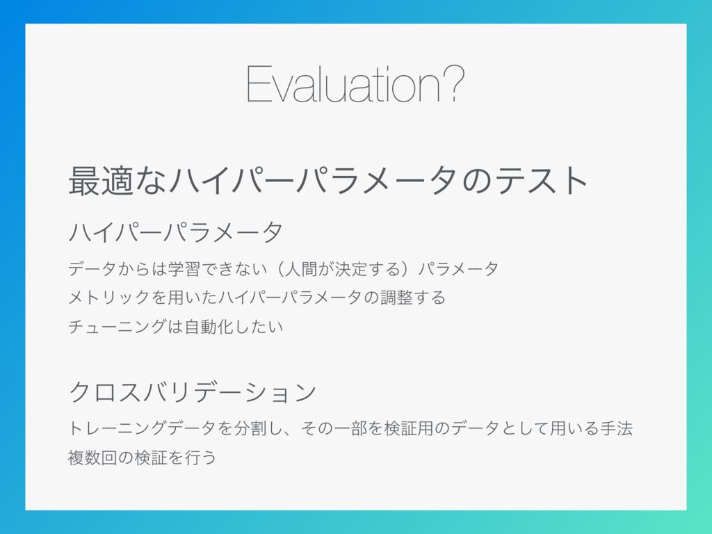 Evaluation? ࠷దͳϋΠύʔύϥϝʔλͷςετ ϋΠύʔύϥϝʔλ σʔλ͔Βֶश...