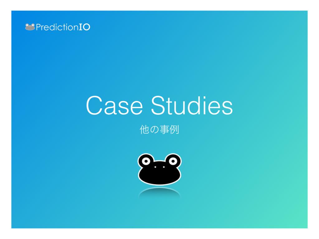 Case Studies ଞͷྫ