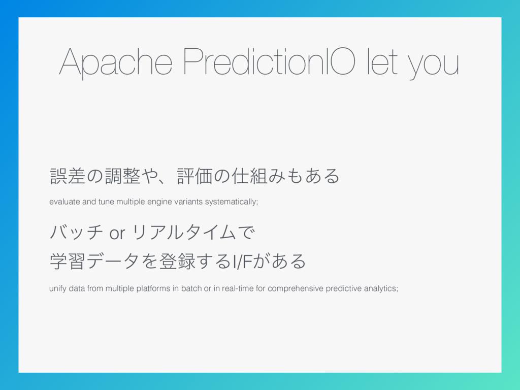 Apache PredictionIO let you ޡࠩͷௐɺධՁͷΈ͋Δ ev...