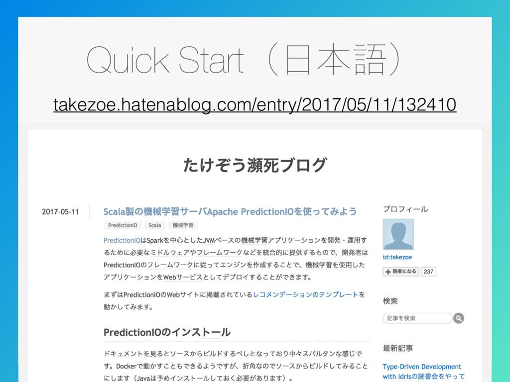Quick Startʢຊޠʣ takezoe.hatenablog.com/entry/2...