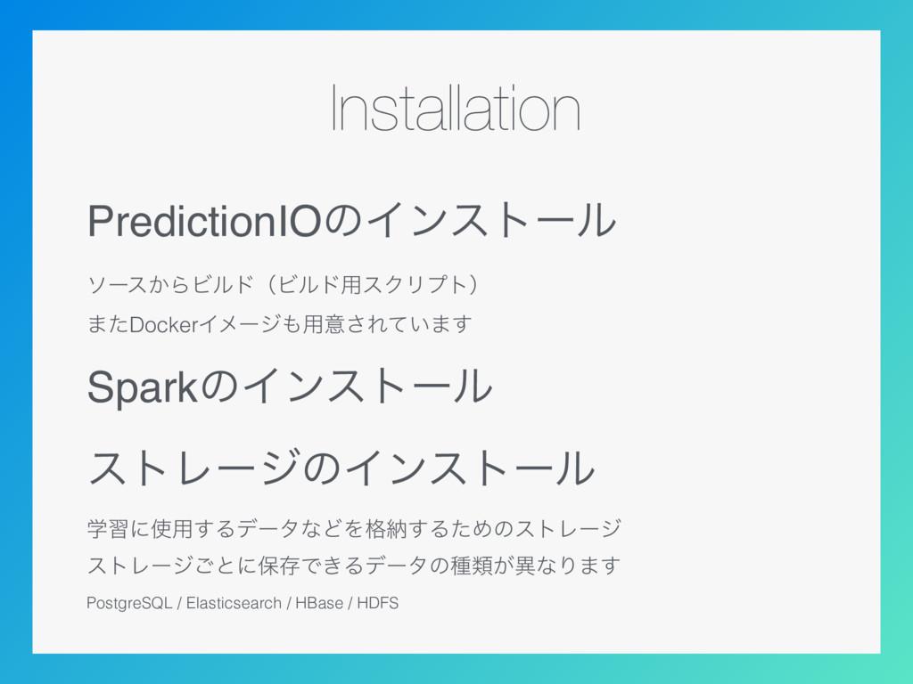 Installation PredictionIOͷΠϯετʔϧ ιʔε͔ΒϏϧυʢϏϧυ༻ε...