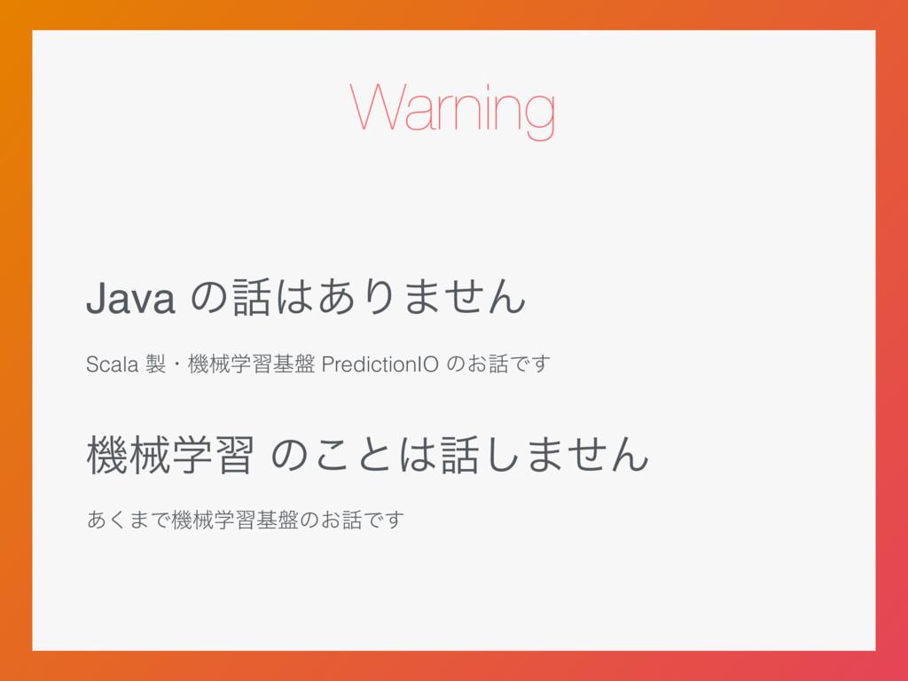 Warning Java ͷ͋Γ·ͤΜ Scala ɾػցֶशج൫ Prediction...