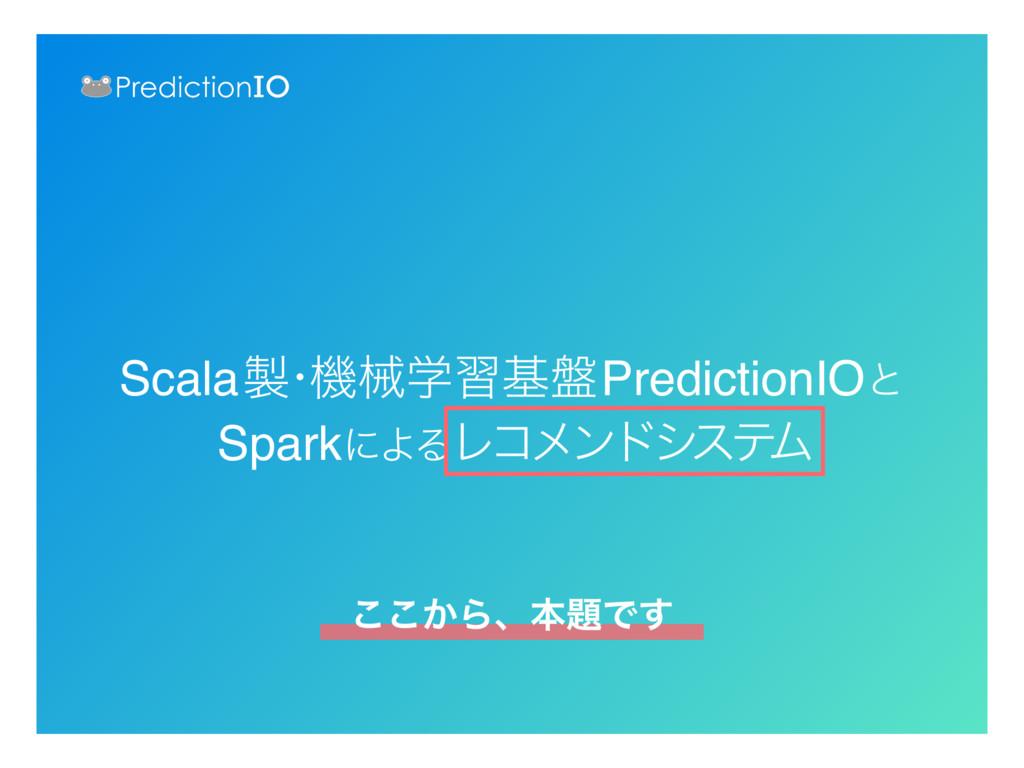 Scala  ɾ ػցֶशج൫ PredictionIOͱ SparkʹΑΔϨίϝϯυγ ε...