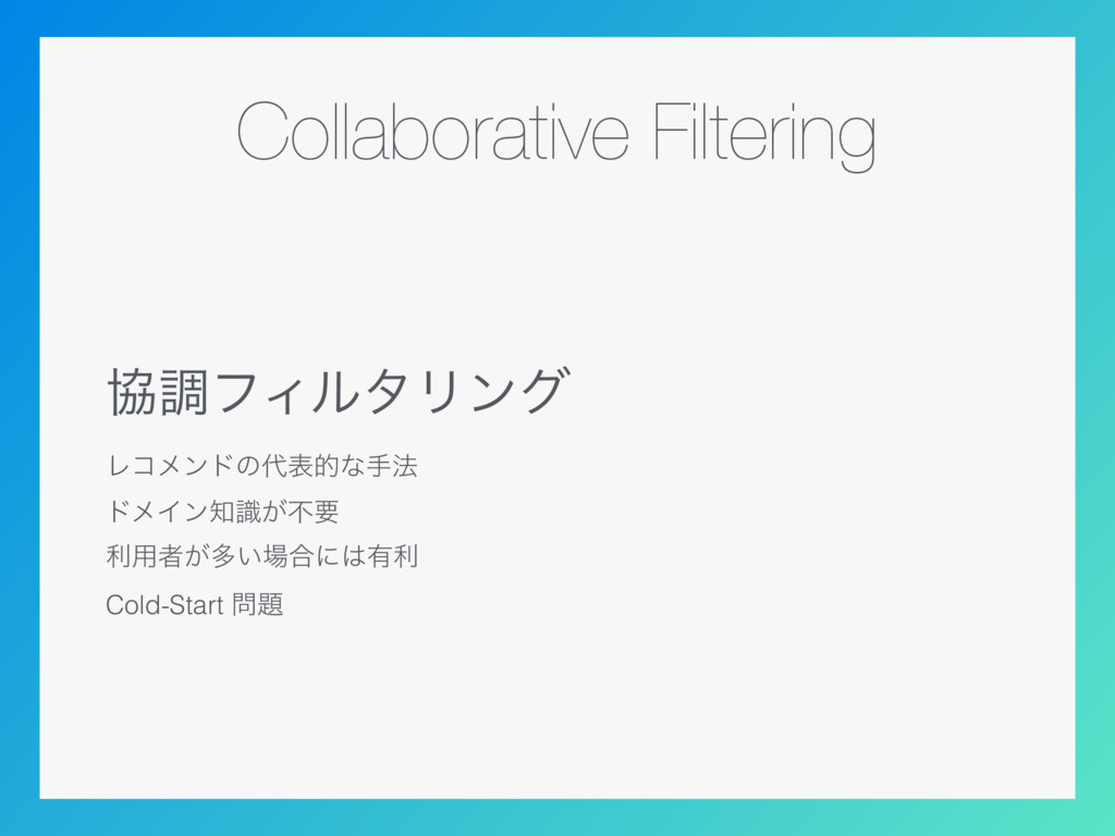 Collaborative Filtering ڠௐϑΟϧλϦϯά Ϩίϝϯυͷදతͳख๏ ...