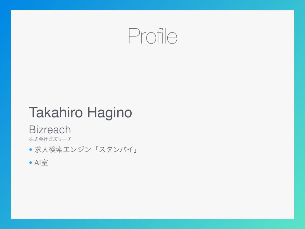 Profile Takahiro Hagino Bizreach גࣜձࣾϏζϦʔν • ٻਓݕ...