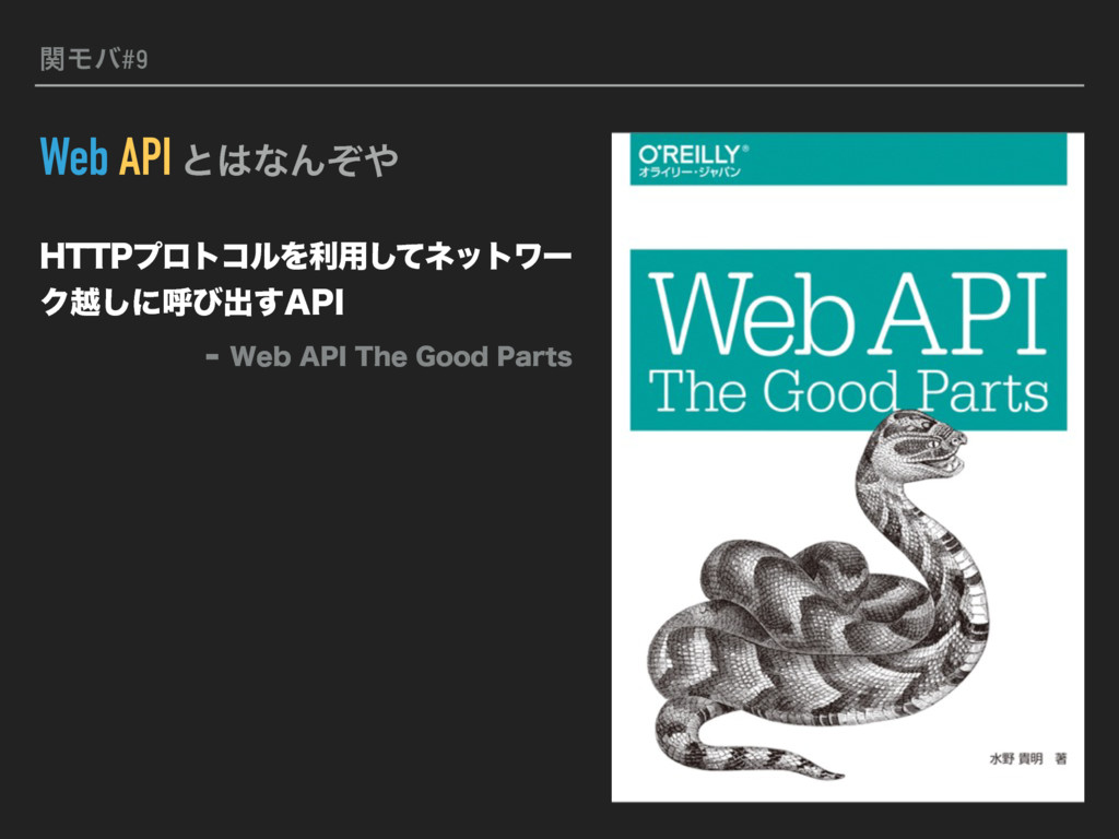 ؔϞό#9 Web API ͱͳΜͧ )551ϓϩτίϧΛར༻ͯ͠ωοτϫʔ Ϋӽ͠ʹݺͼ...