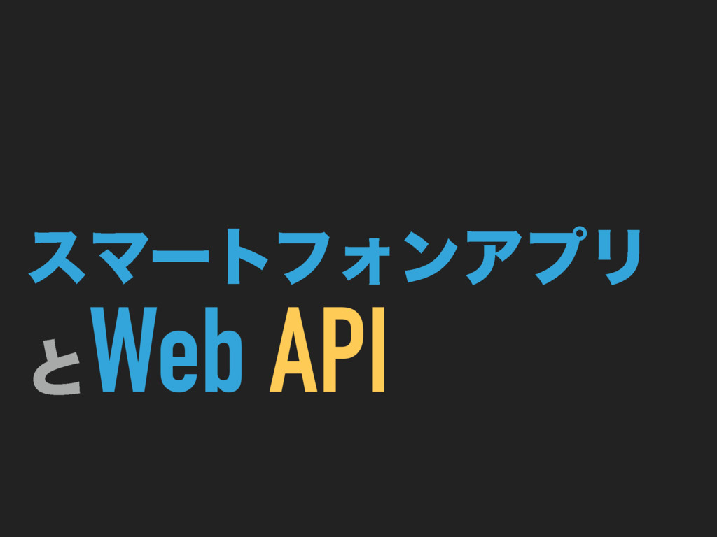 εϚʔτϑΥϯΞϓϦ ͱ Web API