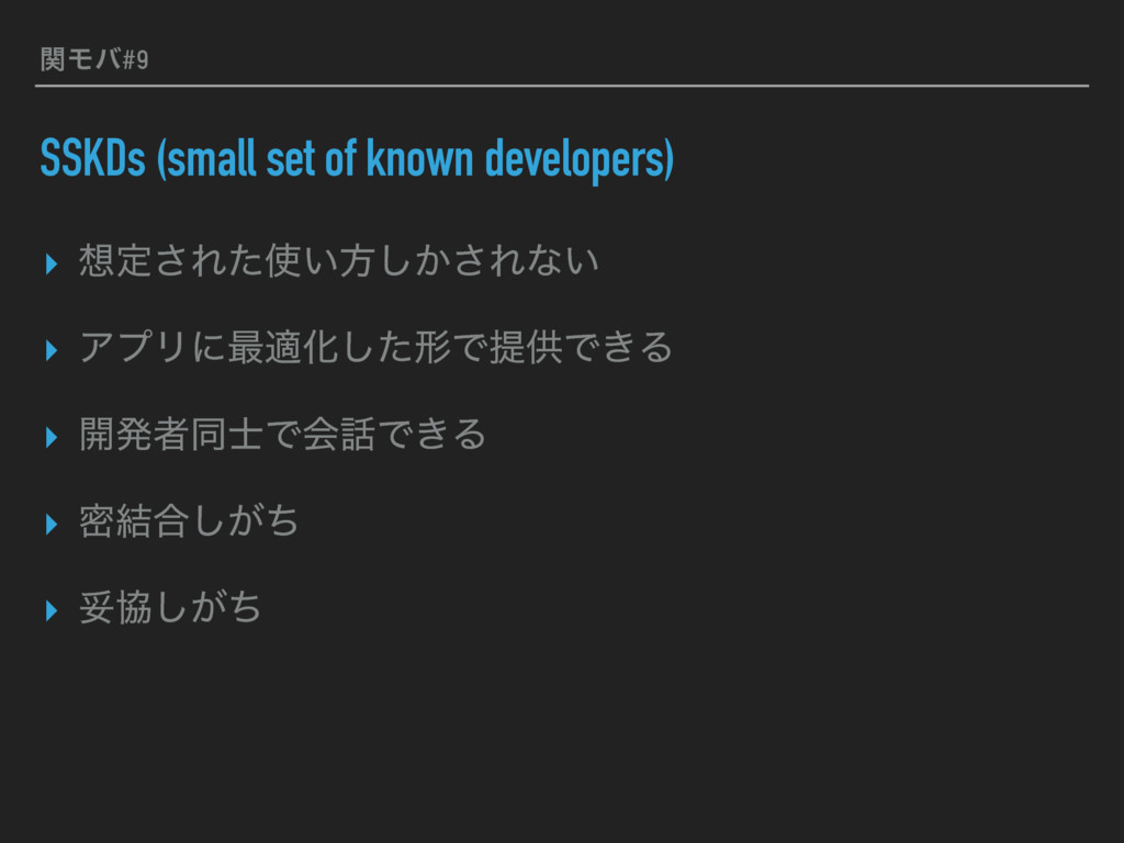 ؔϞό#9 SSKDs (small set of known developers) ▸ ૝...