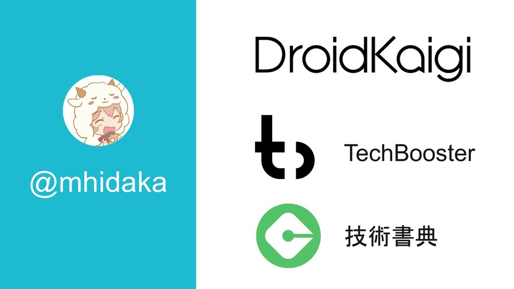 @mhidaka TechBooster 技術書典 2