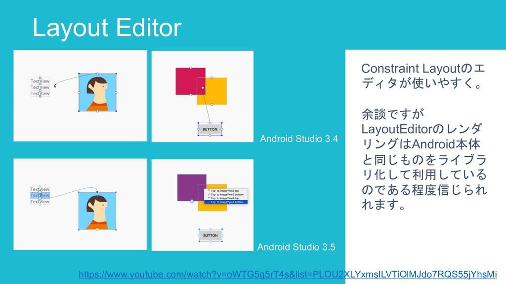 Layout Editor Constraint Layoutのエ ディタが使いやすく。 余談...