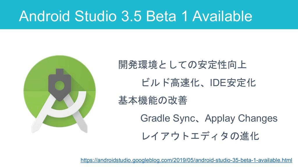 Android Studio 3.5 Beta 1 Available 開発環境としての安定性...