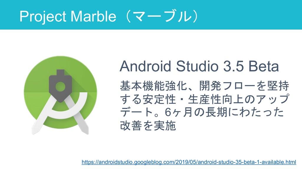 Project Marble(マーブル) Android Studio 3.5 Beta 基本...