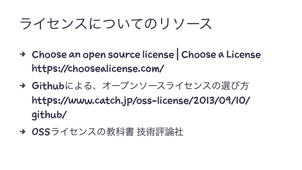 ϥΠηϯεʹ͍ͭͯͷϦιʔε 4 Choose an open source license ...