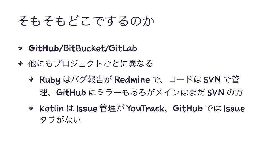 ͦͦͲ͜Ͱ͢Δͷ͔ 4 GitHub/BitBucket/GitLab 4 ଞʹϓϩδΣ...