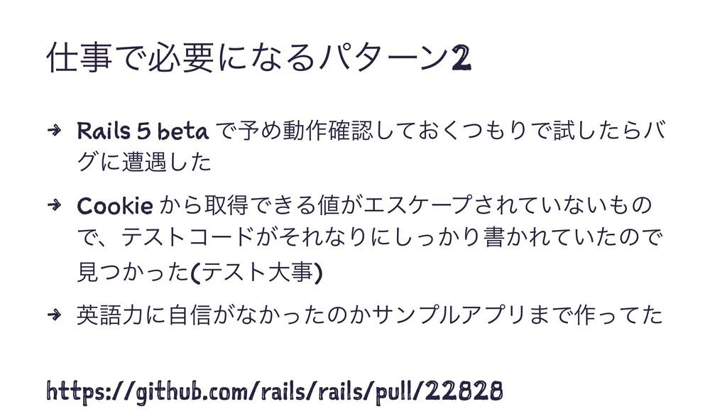 ͰඞཁʹͳΔύλʔϯ2 4 Rails 5 beta Ͱ༧Ίಈ࡞͓֬ͯͭ͘͠ΓͰࢼͨ͠...