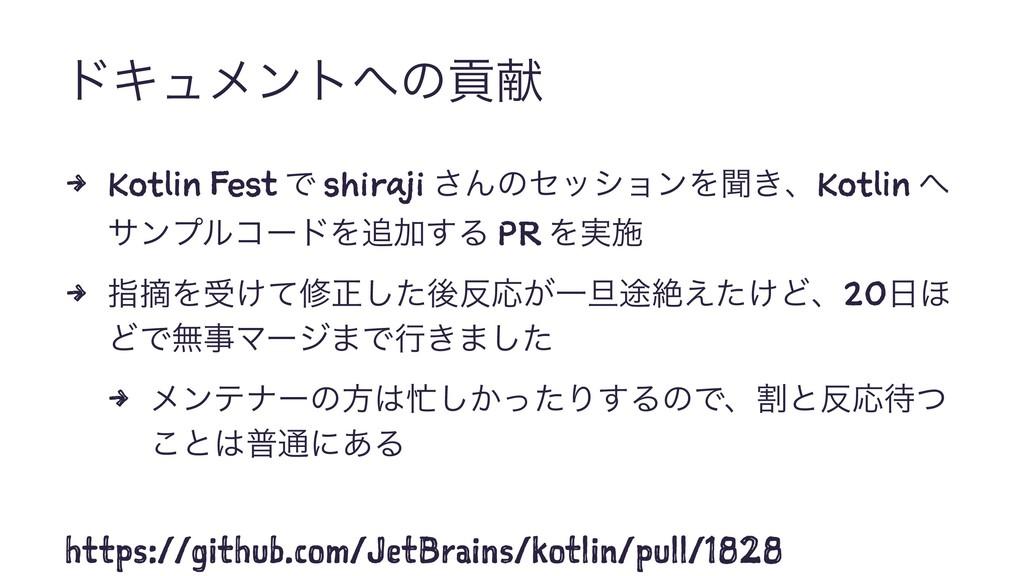 υΩϡϝϯτͷߩݙ 4 Kotlin Fest Ͱ shiraji ͞ΜͷηογϣϯΛฉ͖ɺ...