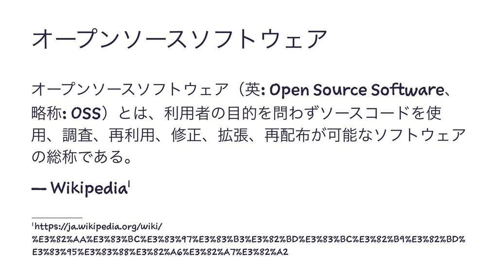 ΦʔϓϯιʔειϑτΣΞ ΦʔϓϯιʔειϑτΣΞʢӳ: Open Source Soft...