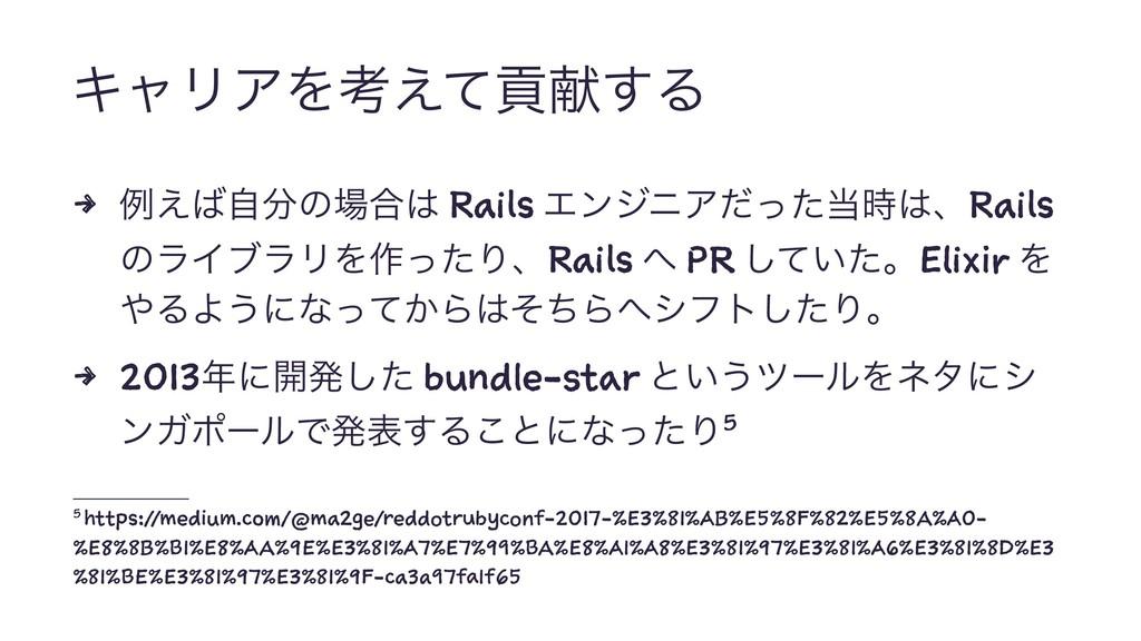 ΩϟϦΞΛߟ͑ͯߩݙ͢Δ 4 ྫ͑ࣗͷ߹ Rails ΤϯδχΞͩͬͨɺRail...