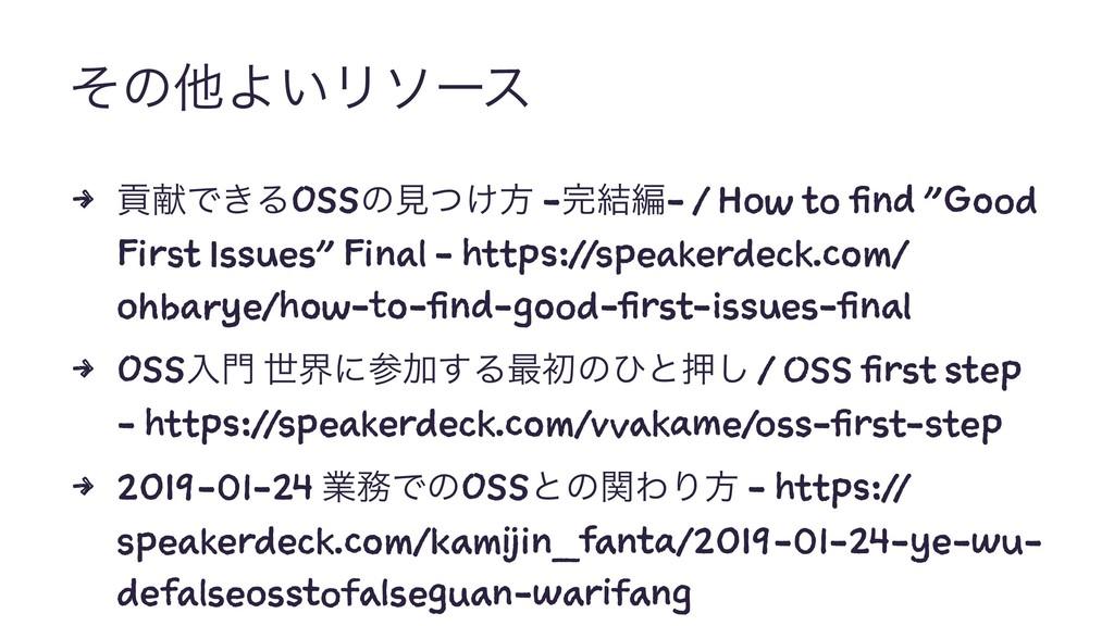 """ͦͷଞΑ͍Ϧιʔε 4 ߩݙͰ͖ΔOSSͷݟ͚ͭํ -݁ฤ- / How to find """"..."""