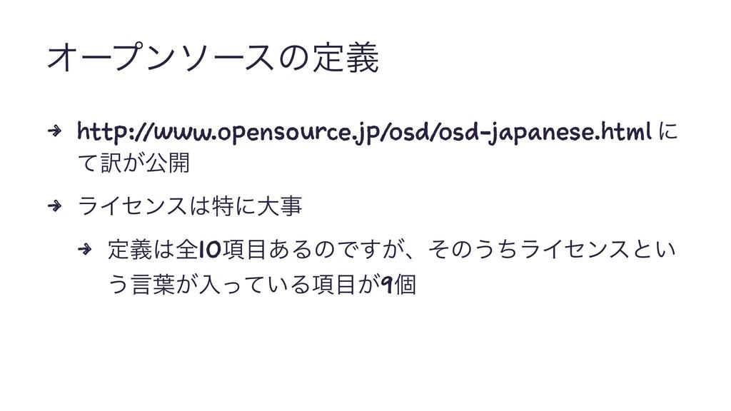 Φʔϓϯιʔεͷఆٛ 4 http://www.opensource.jp/osd/osd-j...