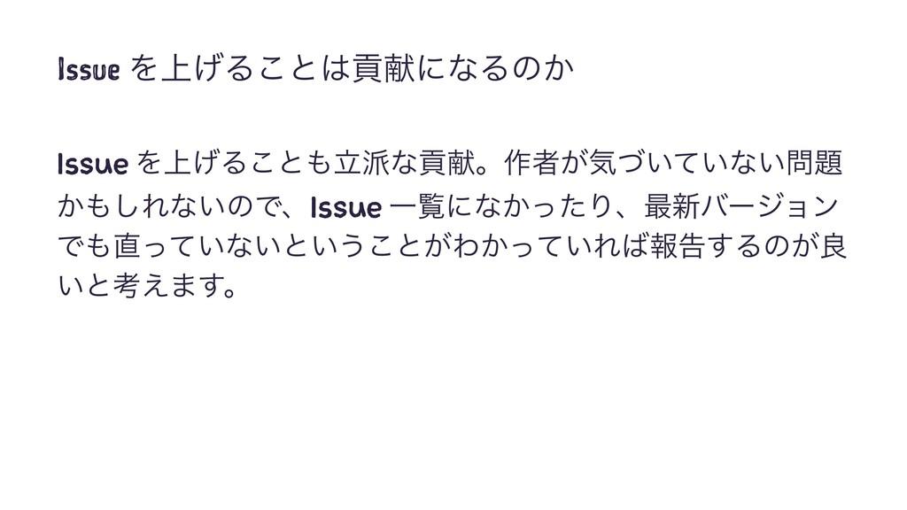 Issue Λ্͛Δ͜ͱߩݙʹͳΔͷ͔ Issue Λ্͛Δ͜ͱཱͳߩݙɻ࡞ऀ͕ؾ͍ͮͯ...
