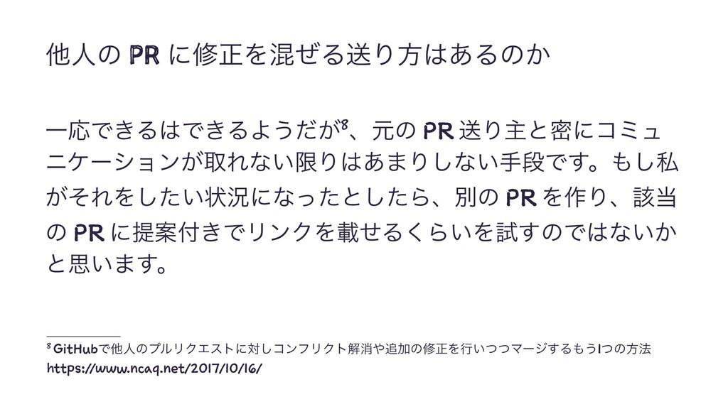 ଞਓͷ PR ʹमਖ਼ΛࠞͥΔૹΓํ͋Δͷ͔ ҰԠͰ͖ΔͰ͖ΔΑ͏͕ͩ8ɺݩͷ PR ૹΓओ...
