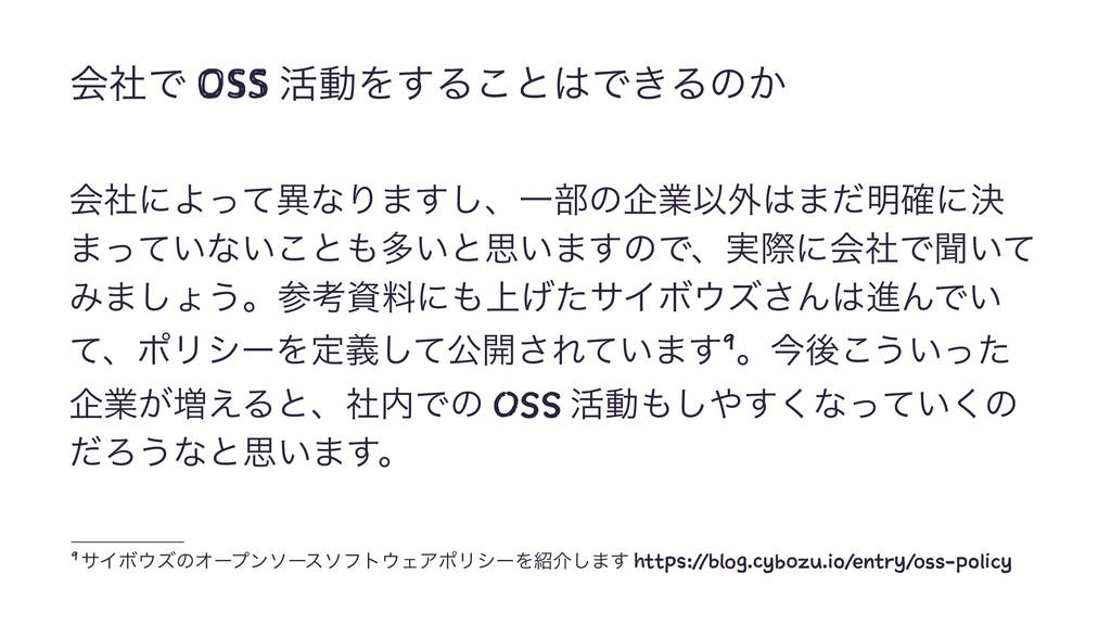 ձࣾͰ OSS ׆ಈΛ͢Δ͜ͱͰ͖Δͷ͔ ձࣾʹΑͬͯҟͳΓ·͢͠ɺҰ෦ͷاۀҎ֎·ͩ໌֬...