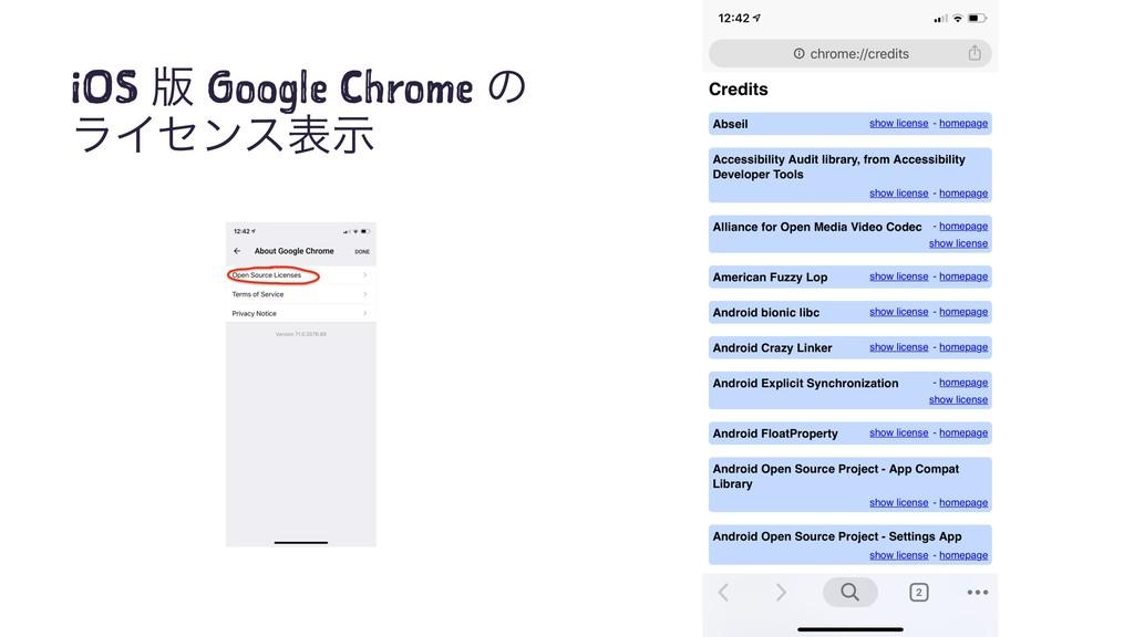iOS ൛ Google Chrome ͷ ϥΠηϯεදࣔ