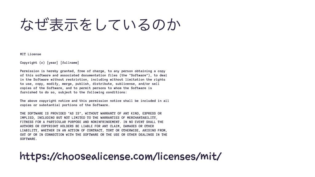 ͳͥදࣔΛ͍ͯ͠Δͷ͔ MIT License Copyright (c) [year] [f...
