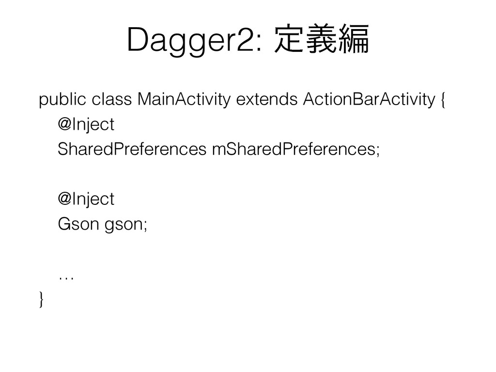 Dagger2: ఆٛฤ public class MainActivity extends ...