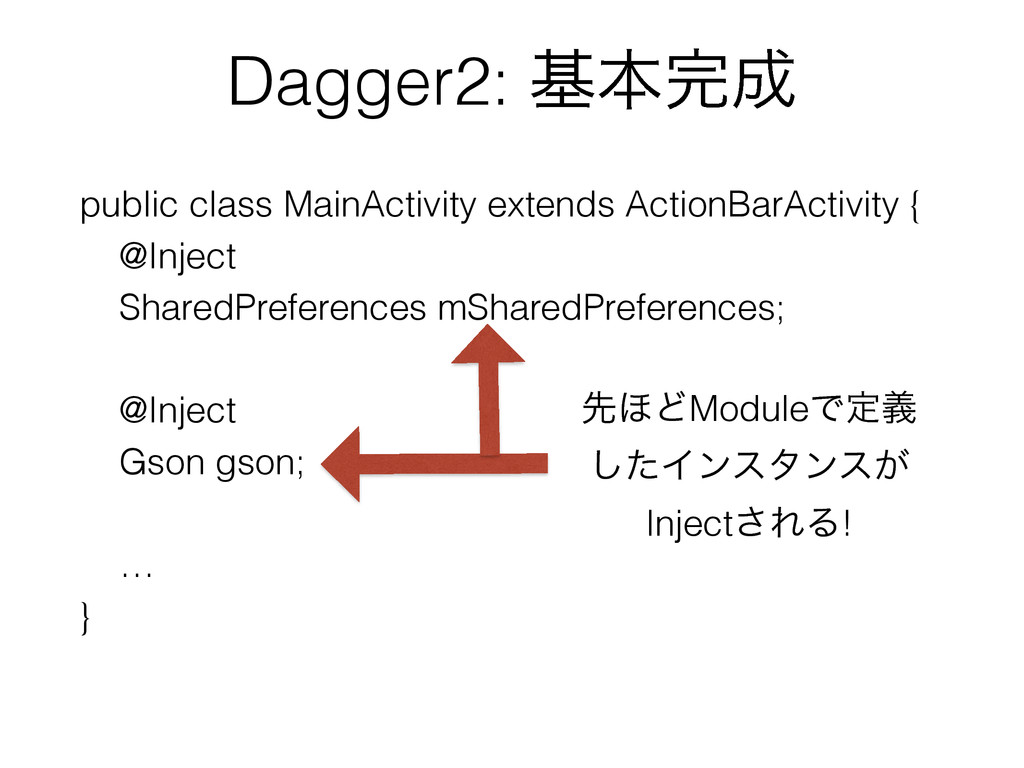 Dagger2: جຊ׬੒ public class MainActivity extends...