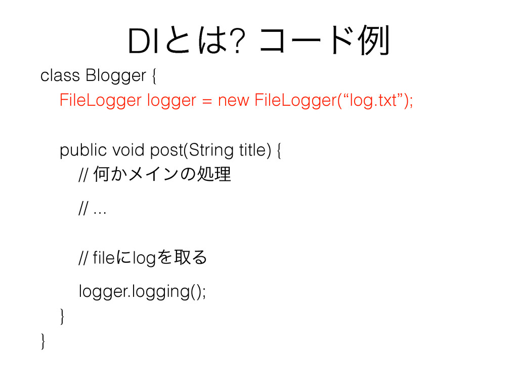 DIͱ͸? ίʔυྫ class Blogger { FileLogger logger = ...