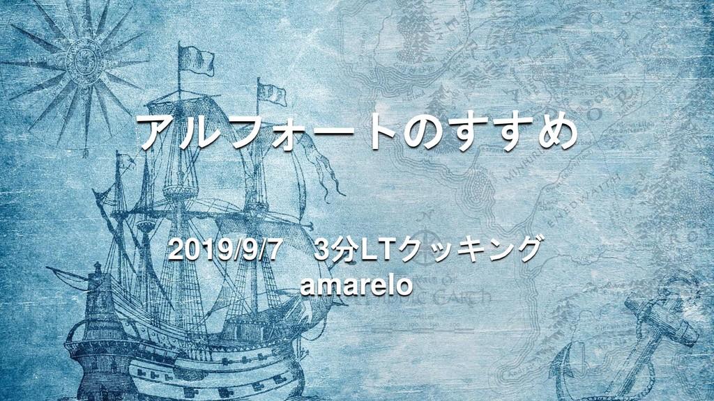 アルフォートのすすめ 2019/9/7 3分LTクッキング amarelo