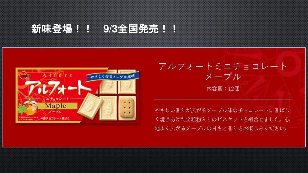 新味登場!! 9/3全国発売!!