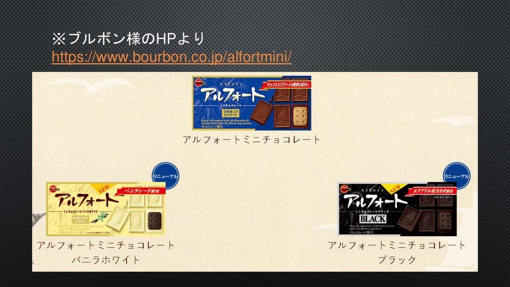 ※ブルボン様のHPより https://www.bourbon.co.jp/alfortmin...