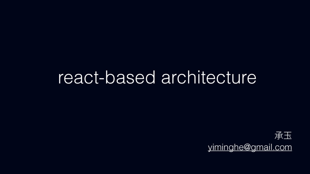react-based architecture ಥሳ yiminghe@gmail.com