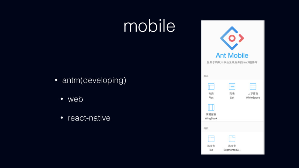 mobile • antm(developing) • web • react-native