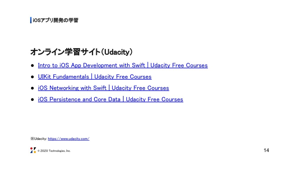 © ZOZO Technologies, Inc. iOSアプリ開発の学習 オンライン学習サ...