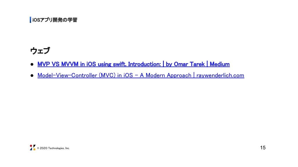 © ZOZO Technologies, Inc. iOSアプリ開発の学習 ウェブ ● M...