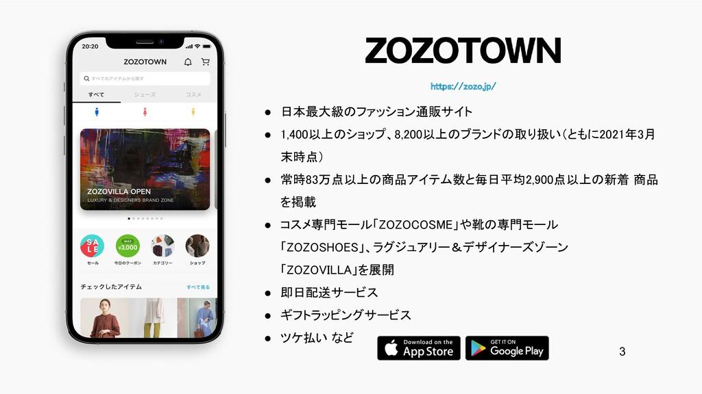 https://zozo.jp/ ● 日本最大級のファッション通販サイト ● 1,400以...
