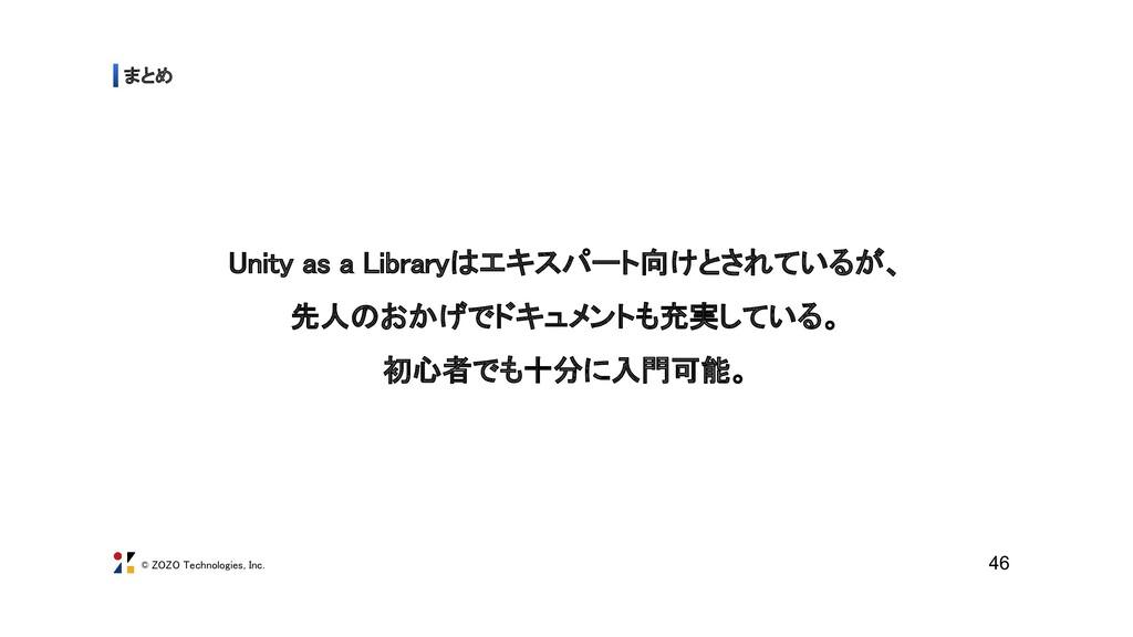 © ZOZO Technologies, Inc. まとめ 46 Unity as a Li...