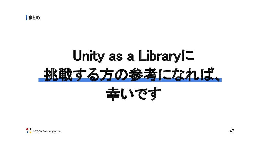 © ZOZO Technologies, Inc. まとめ Unity as a Libra...