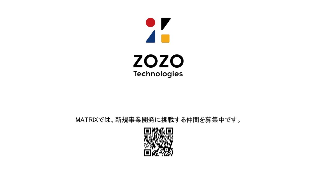 MATRIXでは、新規事業開発に挑戦する仲間を募集中です。