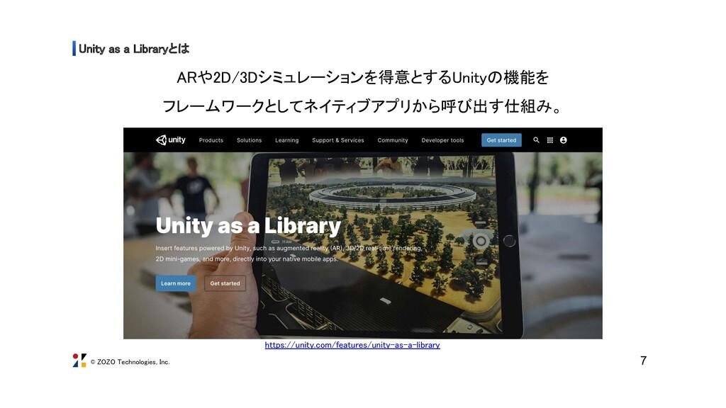 © ZOZO Technologies, Inc. Unity as a Libraryとは...
