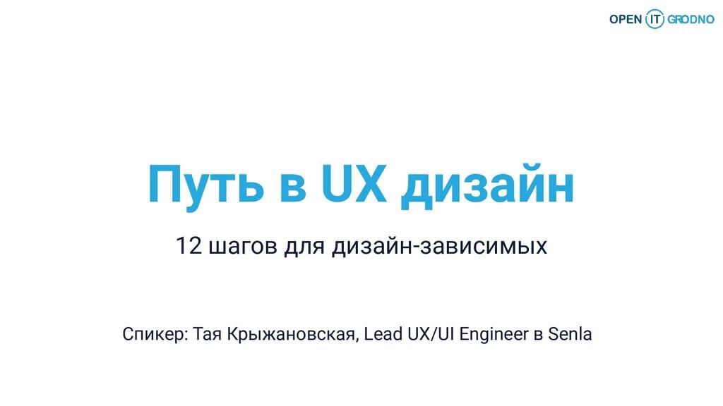 Путь в UX дизайн 12 шагов для дизайн-зависимых ...