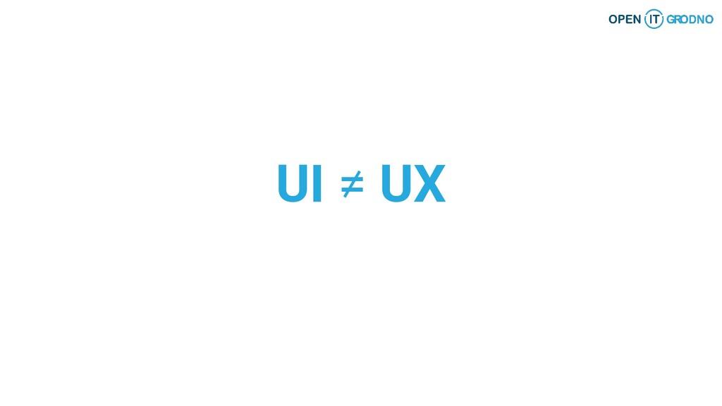 UI ≠ UX